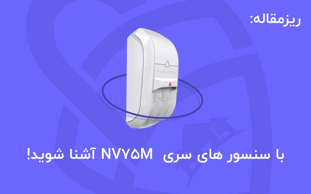 NV75M