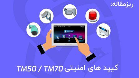 TM50 and TM70