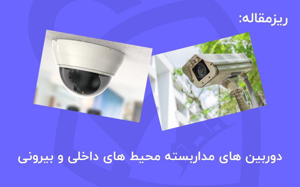 indoor and outdoor cameras